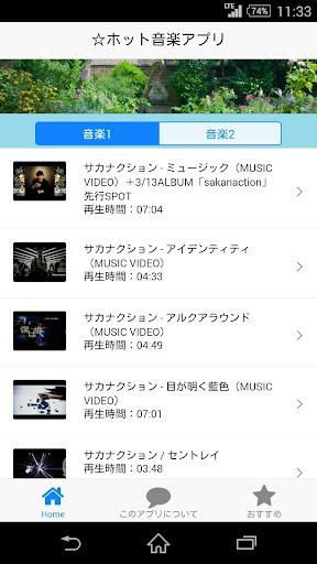 【音楽紹介】ホットな音楽アプリ