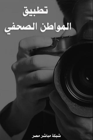 المواطن الصحفي