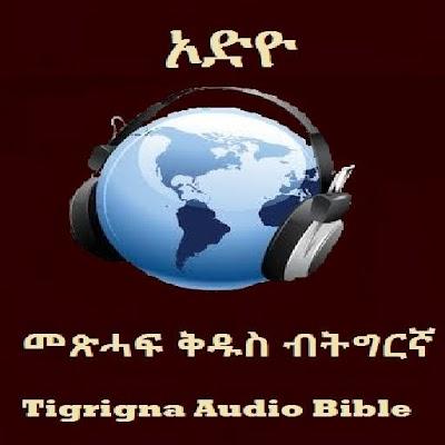Tigrigna Audio Bible
