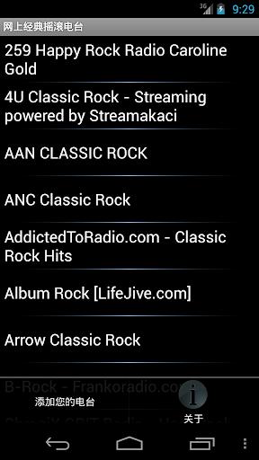 玩免費音樂APP 下載网上经典摇滚电台 app不用錢 硬是要APP