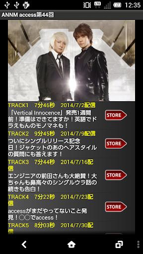 ACCESSのオールナイトニッポンモバイル第44回