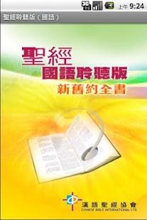 玩書籍App|聖經.國語聆聽版.新舊約全書(下載版)免費|APP試玩