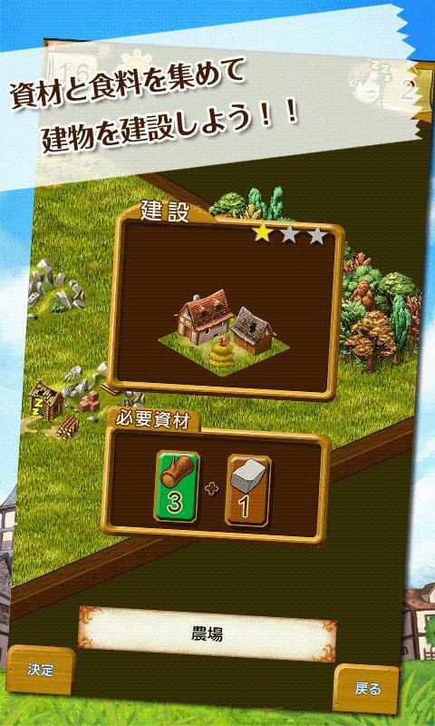 タウンズメンR 街づくりシミュレーション LITE版- screenshot