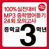 2014 중학영어듣기 24회 모의고사 3학년