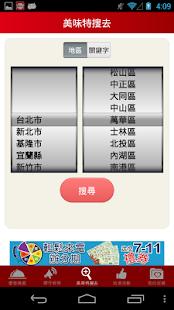 免費下載生活APP|華南食在精彩 app開箱文|APP開箱王