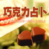巧克力占卜 - 生日原來如此味道!