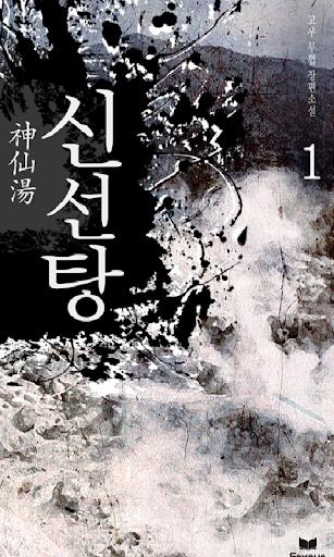 [무협]신선탕 1-에피루스 베스트소설