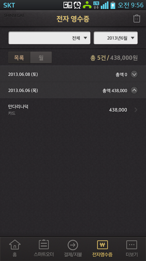 신세계 S Wallet - screenshot
