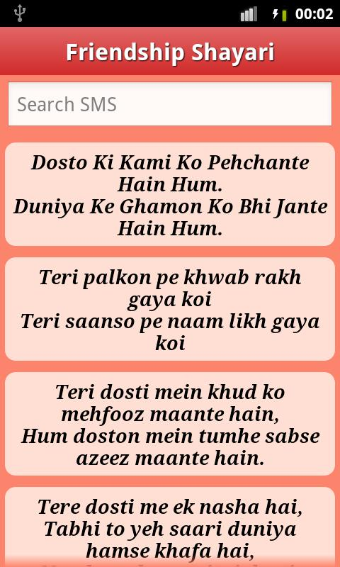 Hindi Sher O Shayari: Love/Sad - screenshot