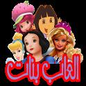 Girls Games العاب بنات تلبيس icon