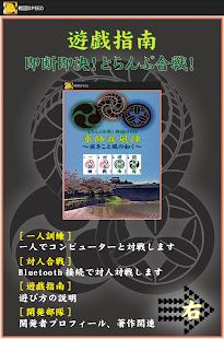 戦国SPEED ~Bluetoothとらんぷ合戦~