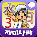 재미나라-만화한자 3권 icon