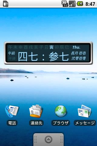 KanjiClockWidget - screenshot