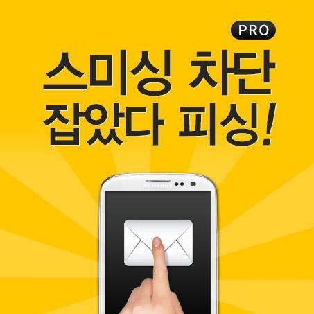스미싱 차단 잡았다 피싱 Pro