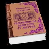Толкование на Евангелие