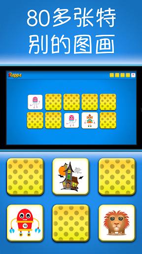 有趣的记忆匹配游戏 1TapPairs by 1Tapps