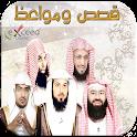 قصص و مواعظ أشهر دعاة الامة icon