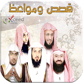 قصص و مواعظ أشهر دعاة الامة