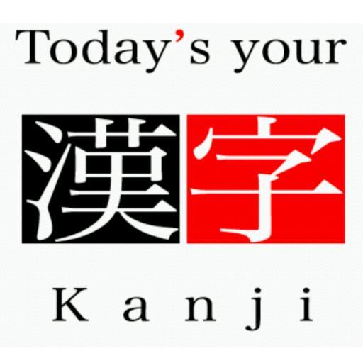 Japanese Kanji horoscope