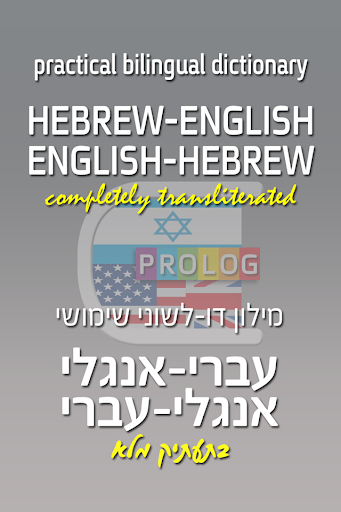 English to Hebrew Translation