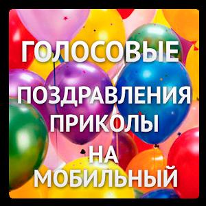 Слушать онлайн голосовые поздравления с днем рождения