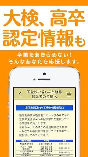 教育必備免費app推薦|「学校に行きたくない」って思ったら通信制高校・サポート校ナビ線上免付費app下載|3C達人阿輝的APP