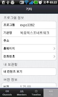 복음엑스포 네트워크- screenshot thumbnail