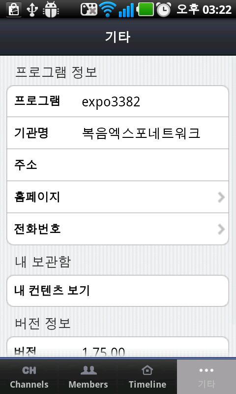 복음엑스포 네트워크- screenshot