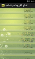 Screenshot of القرآن الكريم - ناصر القطامي