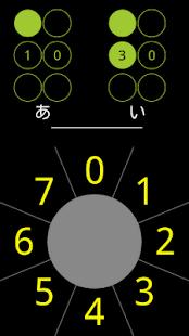 Ippitsu 8/2R - screenshot thumbnail