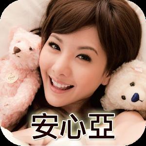 安心亞.魔境夢遊(台灣特別版) 書籍 LOGO-玩APPs