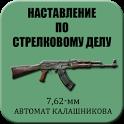 Автомат Калашникова (АК). НСД icon