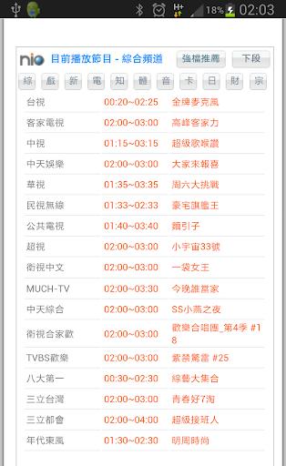 台灣即時電視節目表
