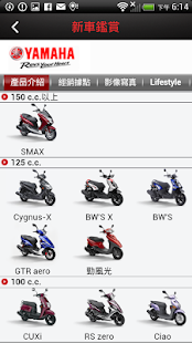 YAMAHA 心行動 - screenshot thumbnail