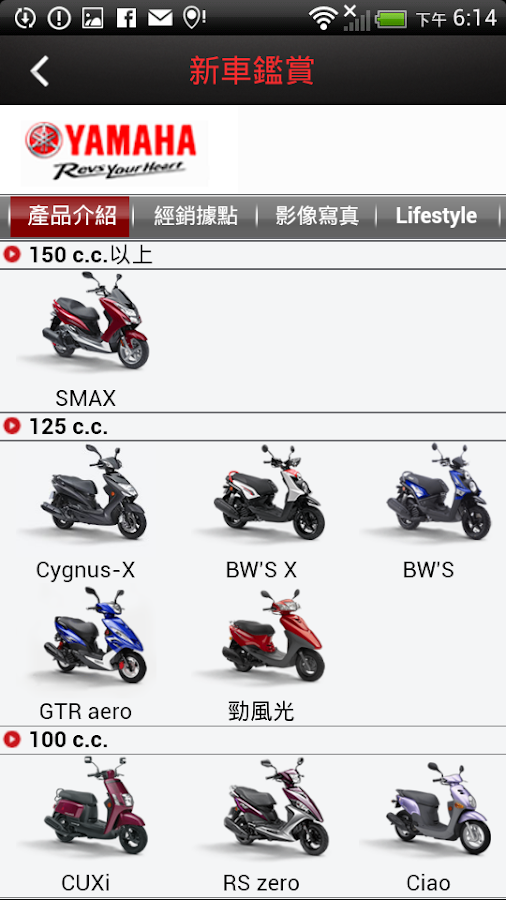 YAMAHA 心行動 - screenshot
