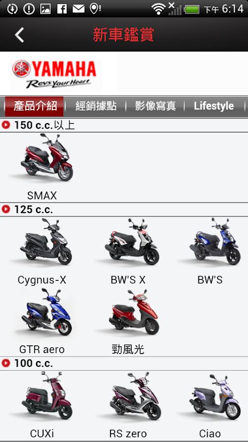 YAMAHA 心行動- screenshot