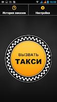 Screenshot of Такси КНОПКА
