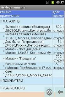 Агентоид - мобильная торговля- screenshot thumbnail