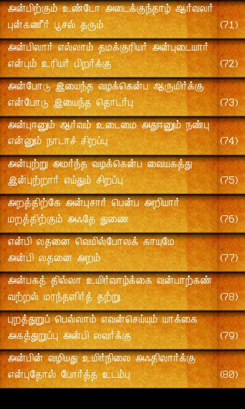 Thirukural in Tamil & English - screenshot