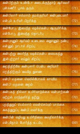 Thirukural in Tamil & English 1.0 screenshot 369391