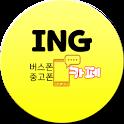 ING버스폰카페- 버스폰,스마트폰,공동구매,대란알리미 icon