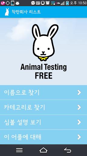 동물 실험 안하는 착한회사 리스트