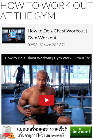 How to Work Out at the Gym