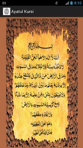 Ayatul Kursi - آية الكرسي