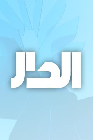 قناة الدار