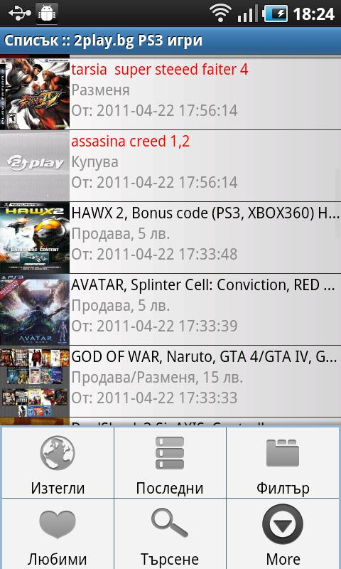 PS3 games (2play.bg PS3 igri) - screenshot