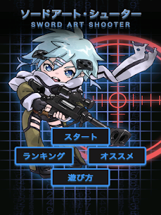 Sword Art Shooter