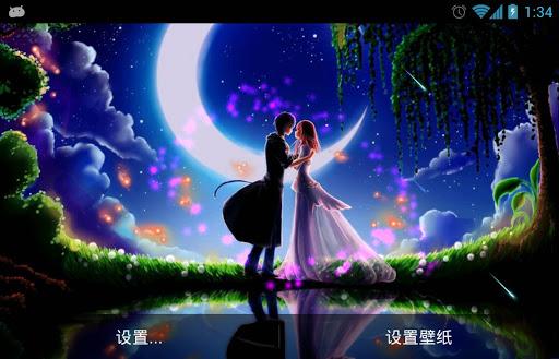 星空下的愛情動態壁紙