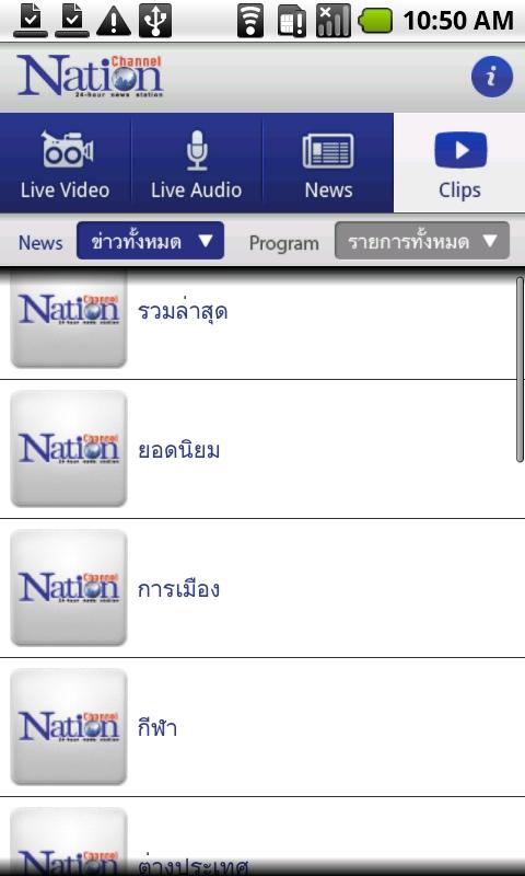 NationTV Live - screenshot