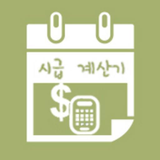 아르바이트 시급계산기 生活 App LOGO-硬是要APP